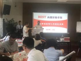 中华保险浙江分公司《BEST高能经验萃取》 培训师邱伟