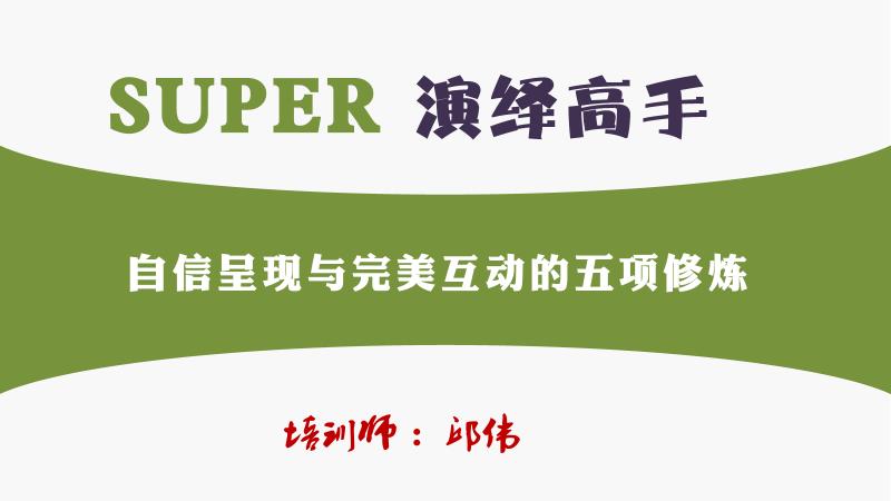 版权课:SUPER演绎高手