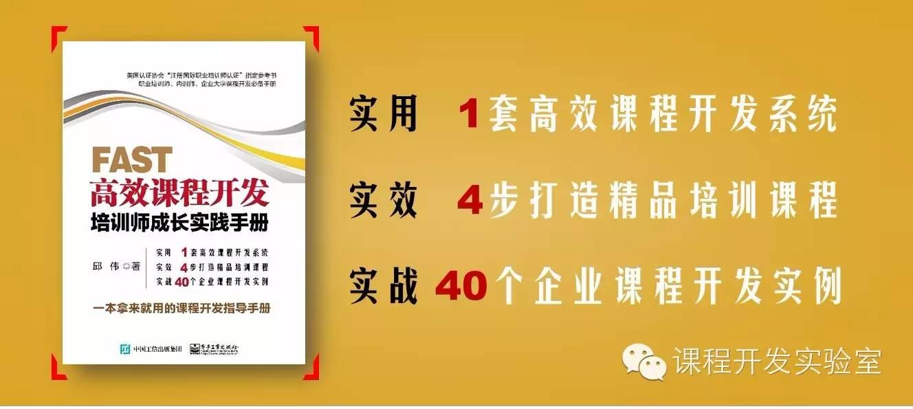 新书连载(0) 序言 | 一本拿来就用的课程开发指导手册 培训师邱伟