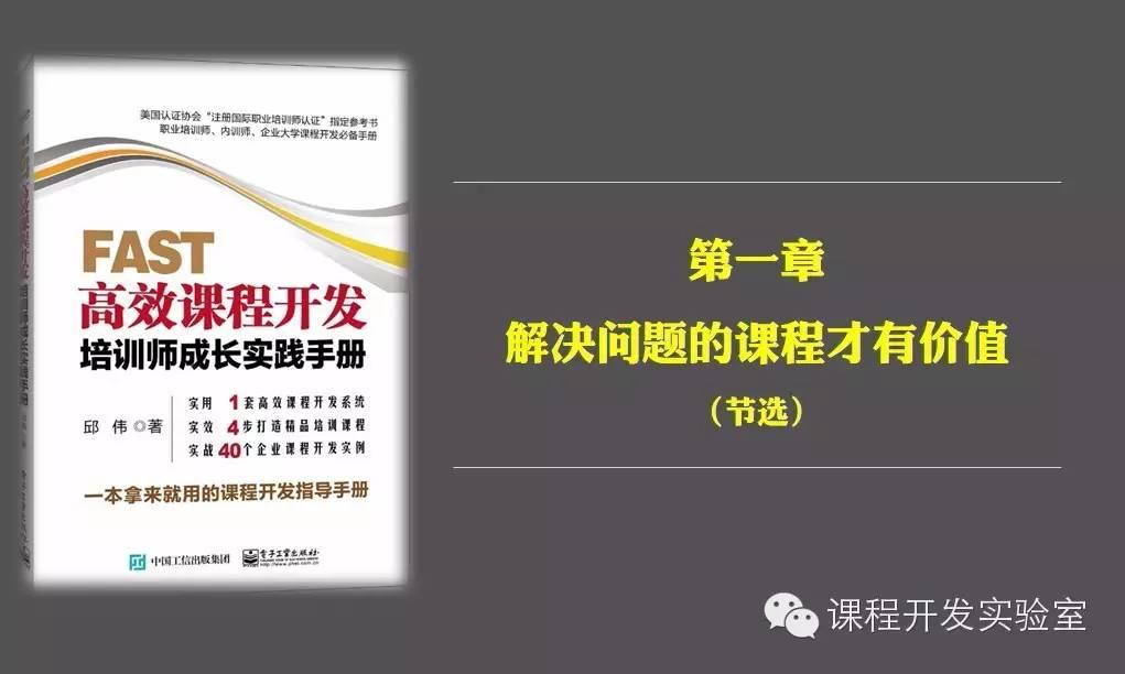 新书连载(1) 《FAST高效课程开发》 第一章 | 解决问题的课程才有价值(节选) 培训师邱伟