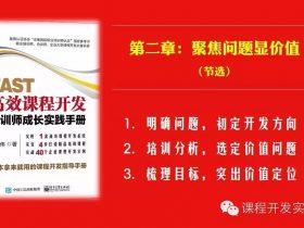 新书连载(2) 《FAST高效课程开发》 第二章 | 聚焦问题显价值(节选) 培训师邱伟