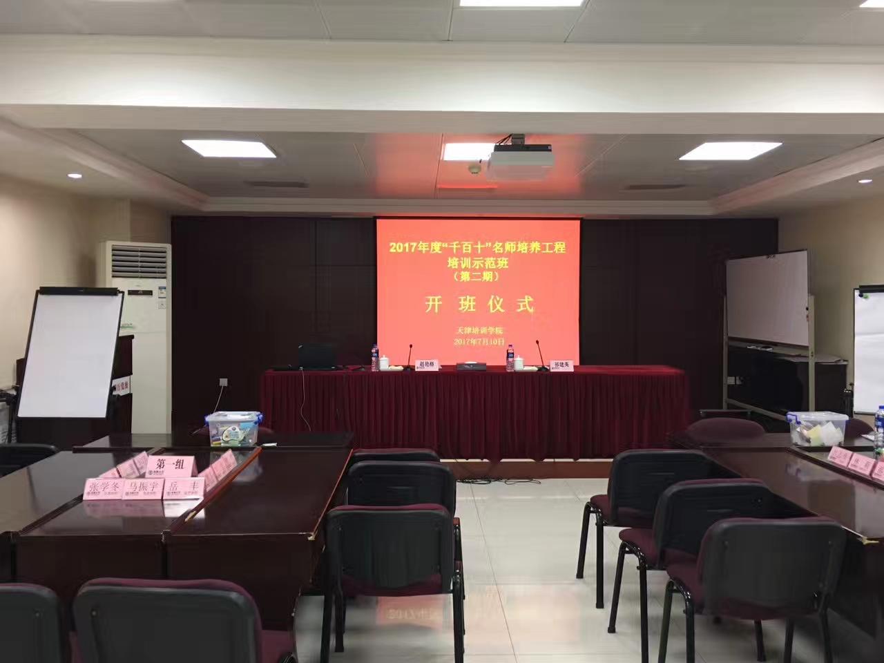 农银大学 第二期《FAST高效课程开发》 培训师邱伟