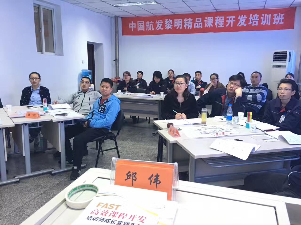 中国航发黎明《FAST高效课程开发》 培训师邱伟