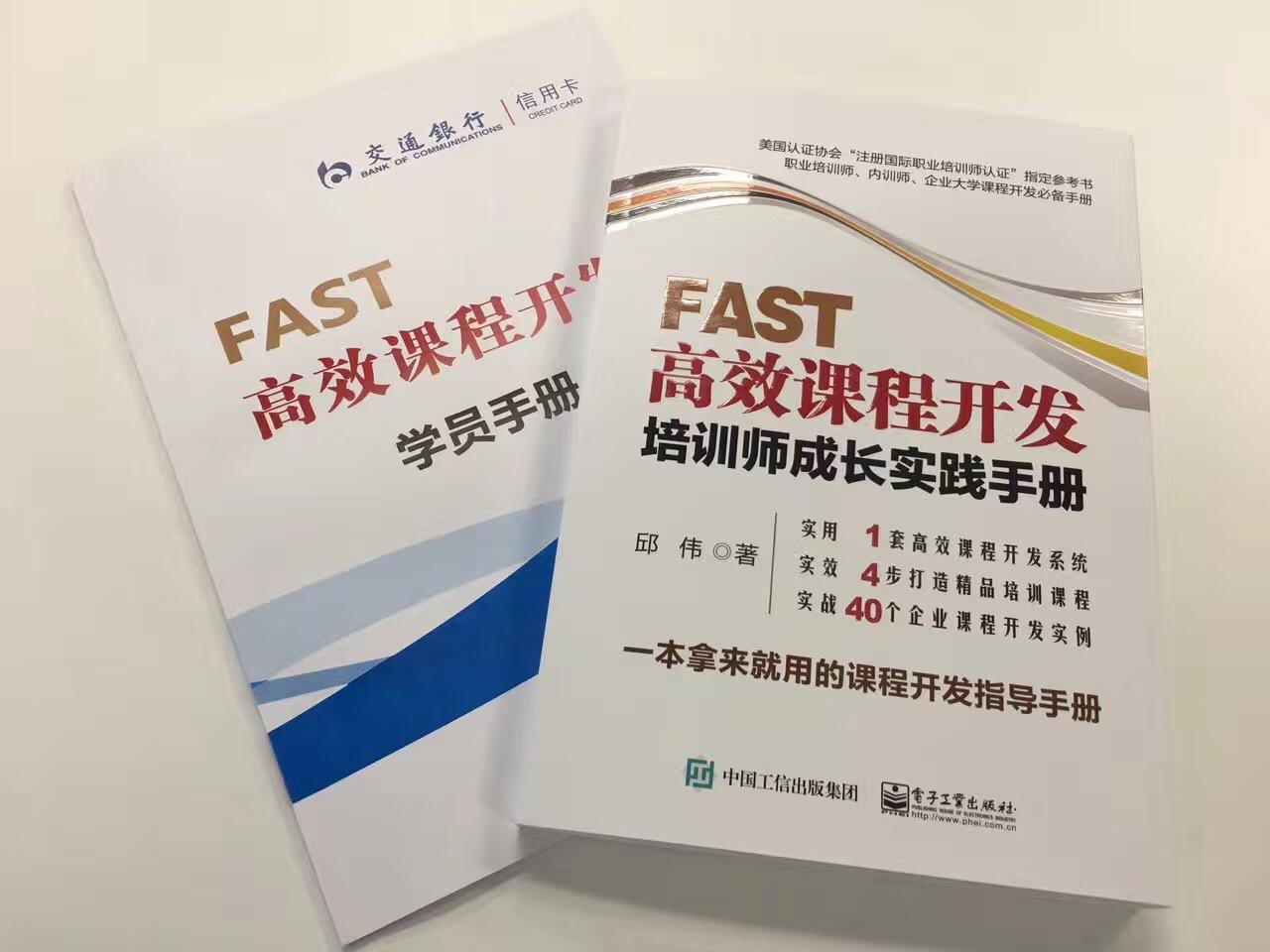 交通银行总部《FAST高效课程开发》 培训师邱伟