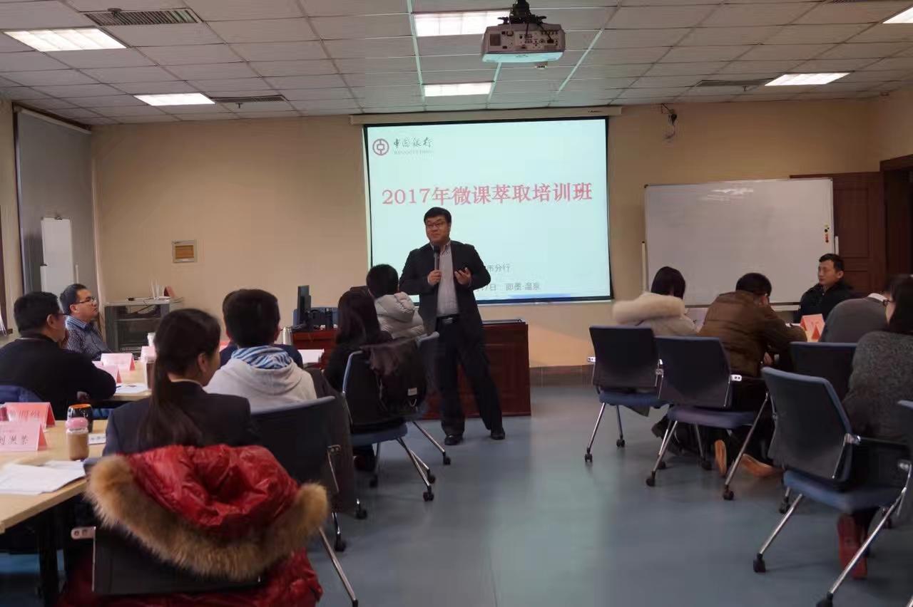 中国银行(青岛分行)《BEST高能经验复制》 培训师邱伟