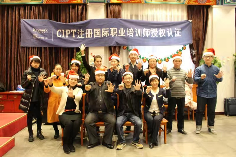 CIPT注册国际职业培训师-第十五期 培训师邱伟