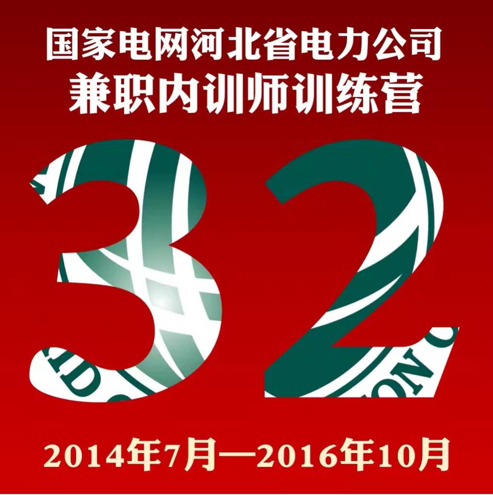 国家电网河北省电力公司兼职培训师项目–第32期 培训师邱伟