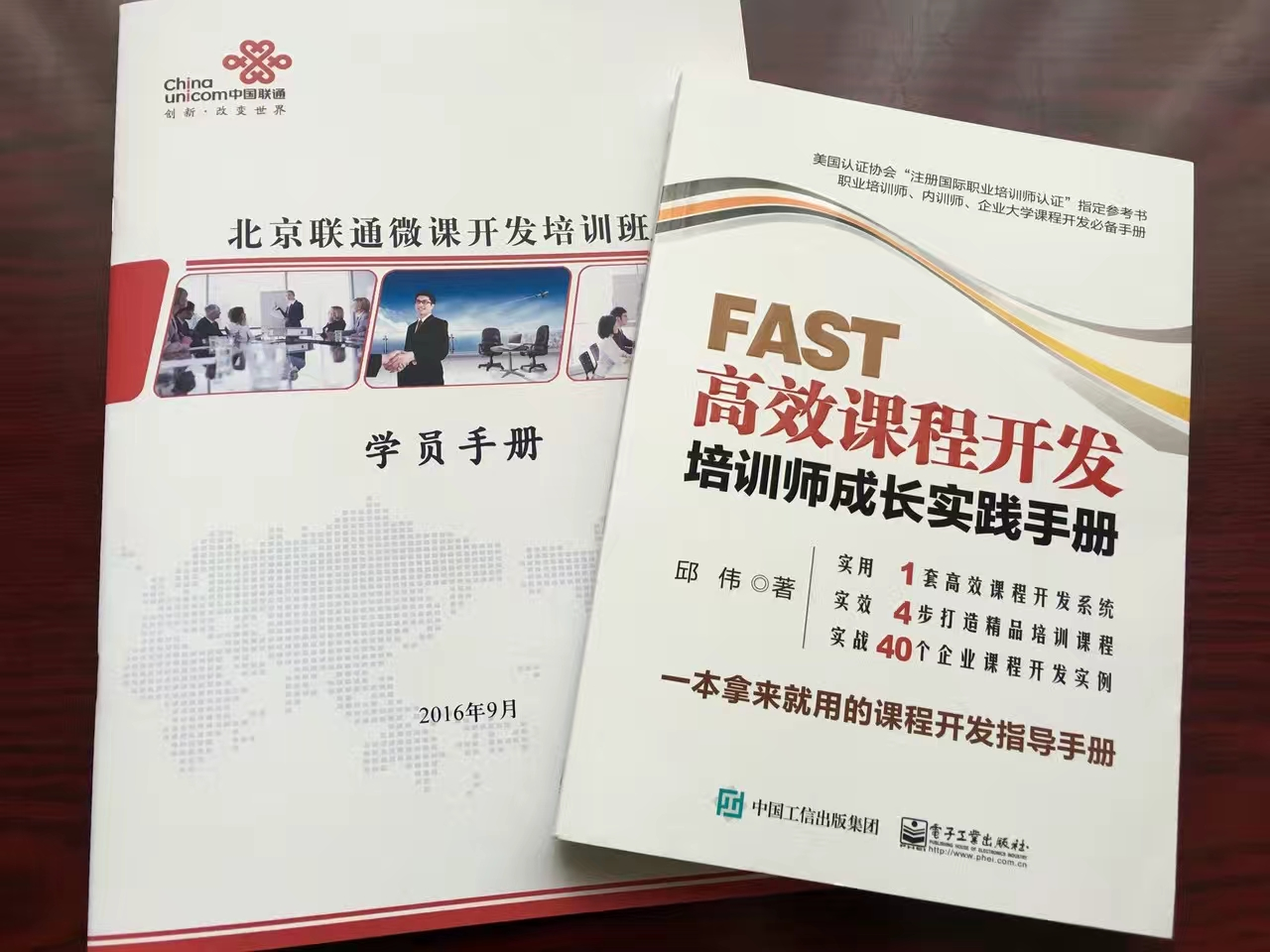北京联通《微课开发》第3期  培训师邱伟