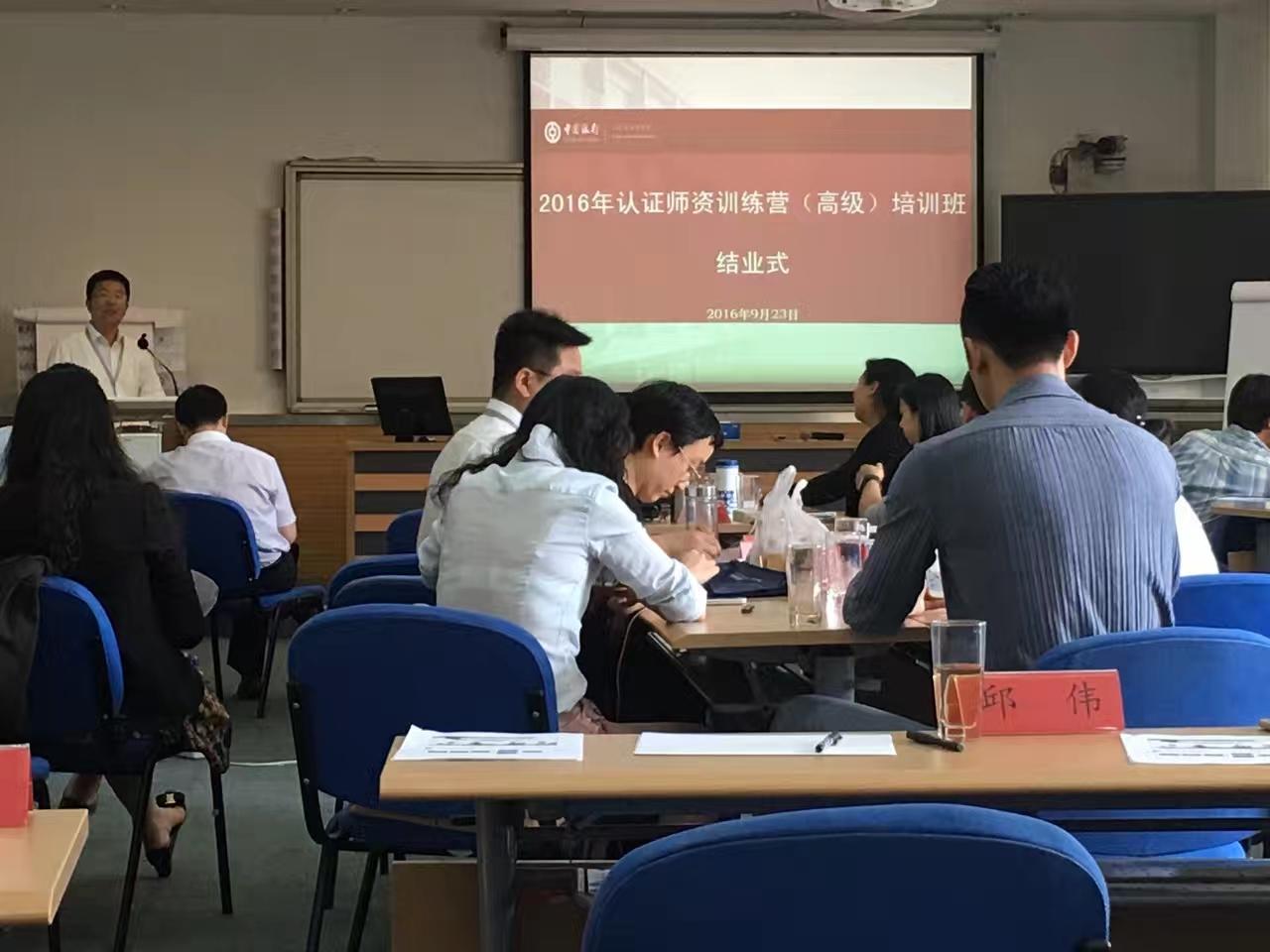 中国银行国际金融研修院师资训练营(高级)培训班 培训师邱伟