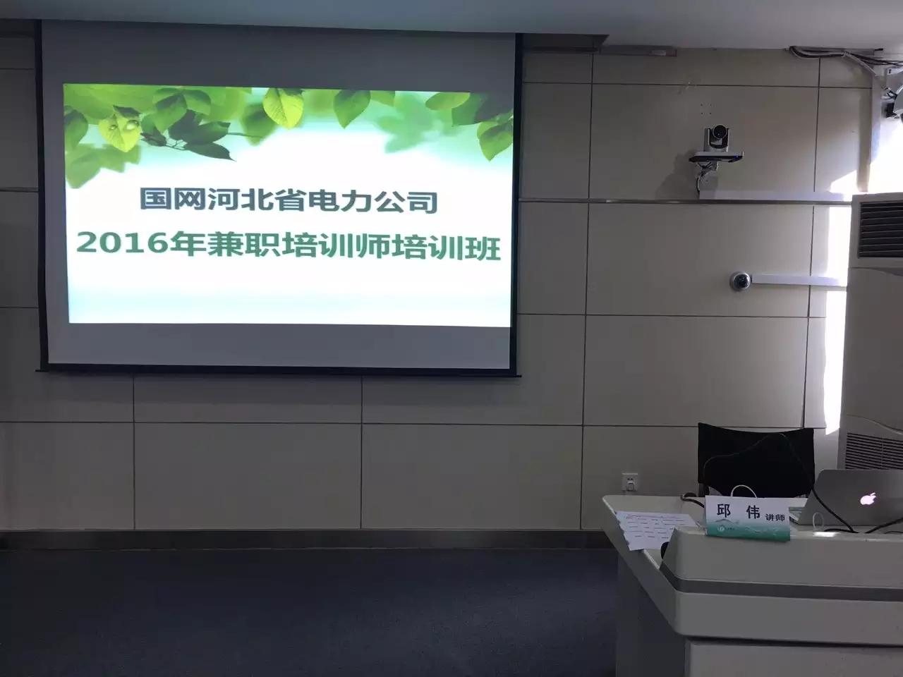 国家电网河北省电力公司兼职培训师项目–第29期 培训师邱伟