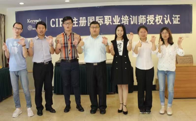 CIPT注册国际职业培训师-第十四期 培训师邱伟