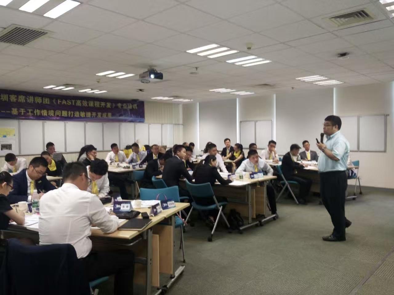 美联深圳客席《FAST高效课程开发》 培训师邱伟