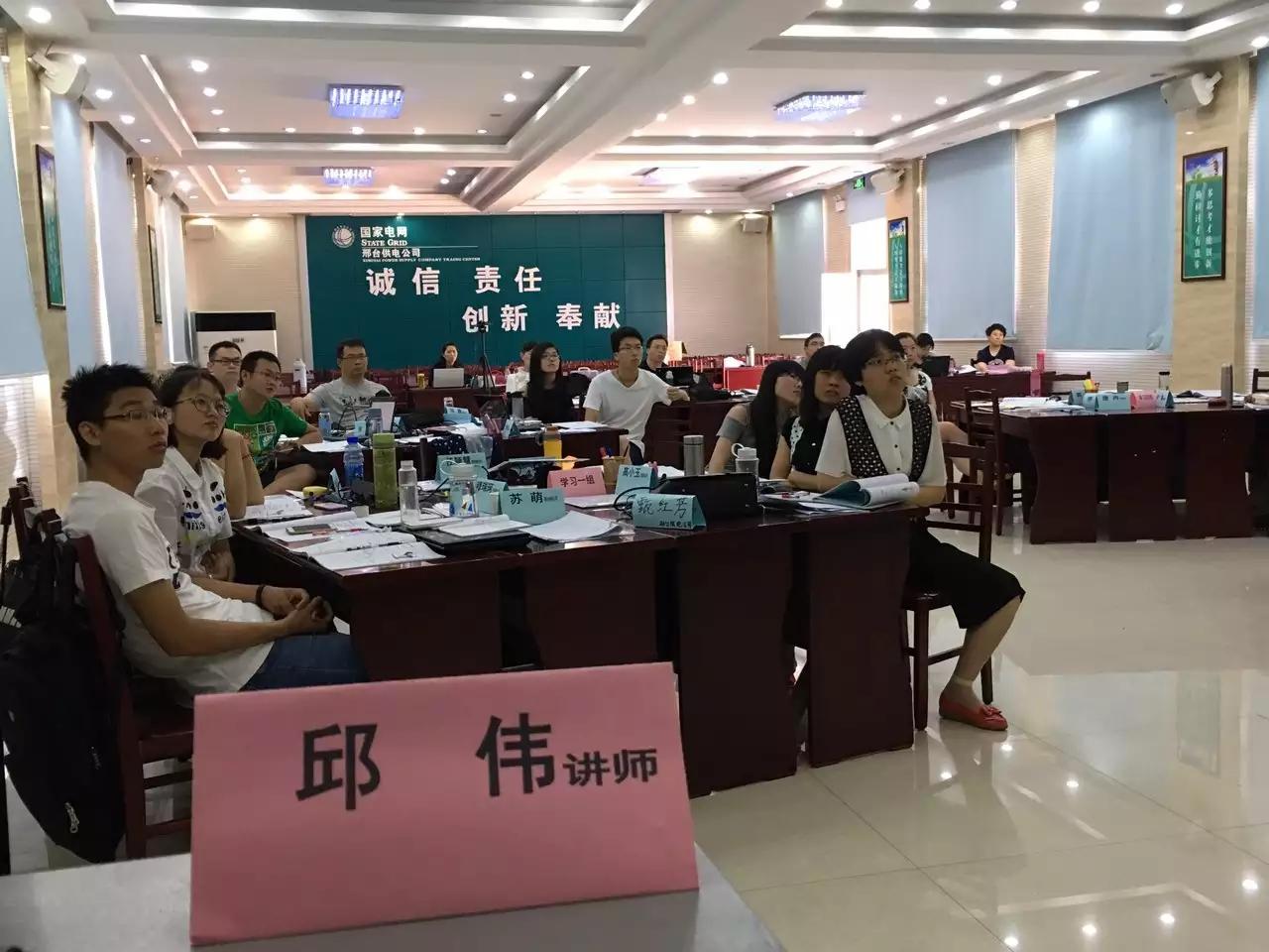 国家电网–内训师赛前培训指导 培训师邱伟