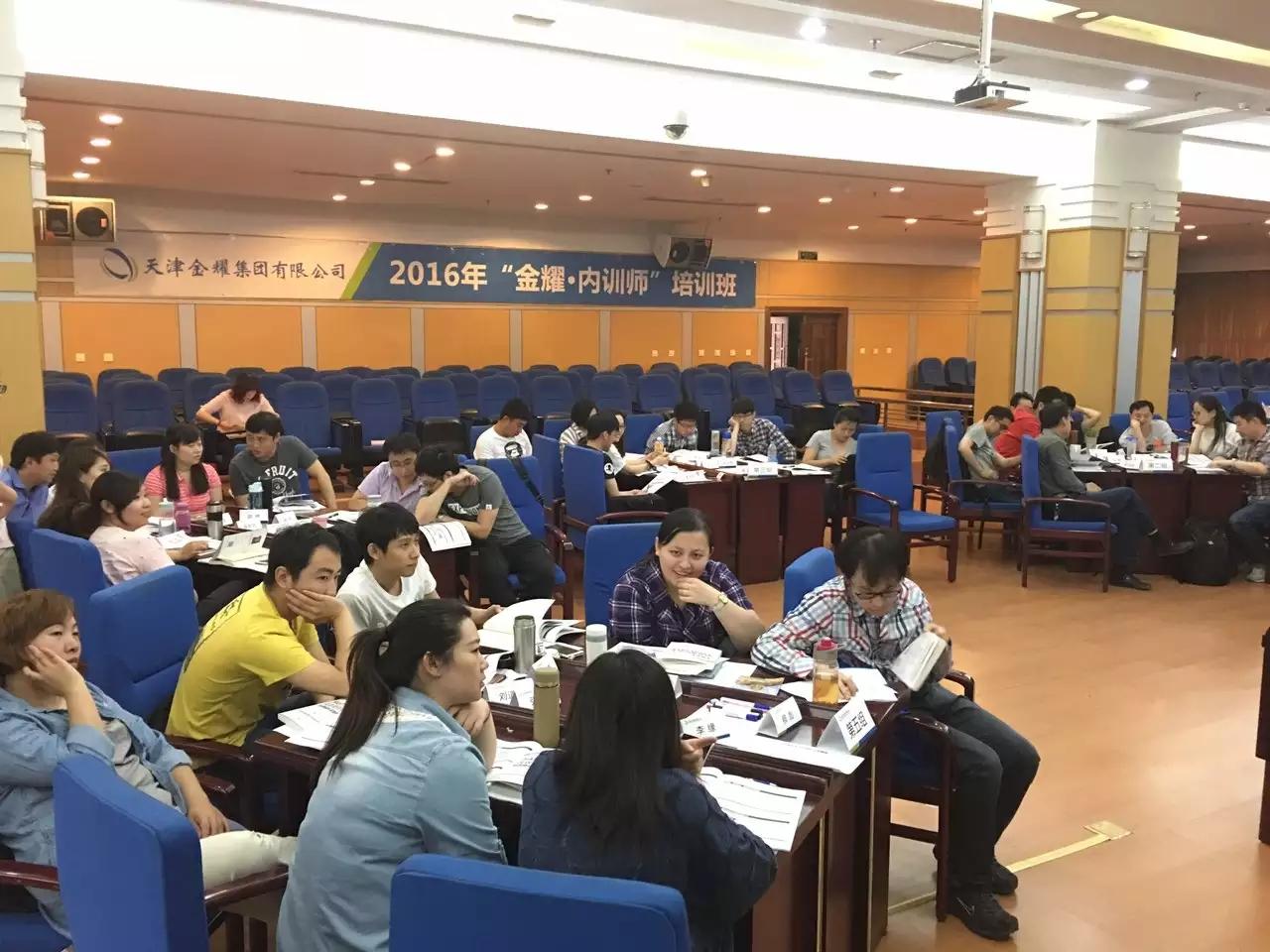 金耀集团《FAST高效课程开发》第三期第一阶 培训师邱伟