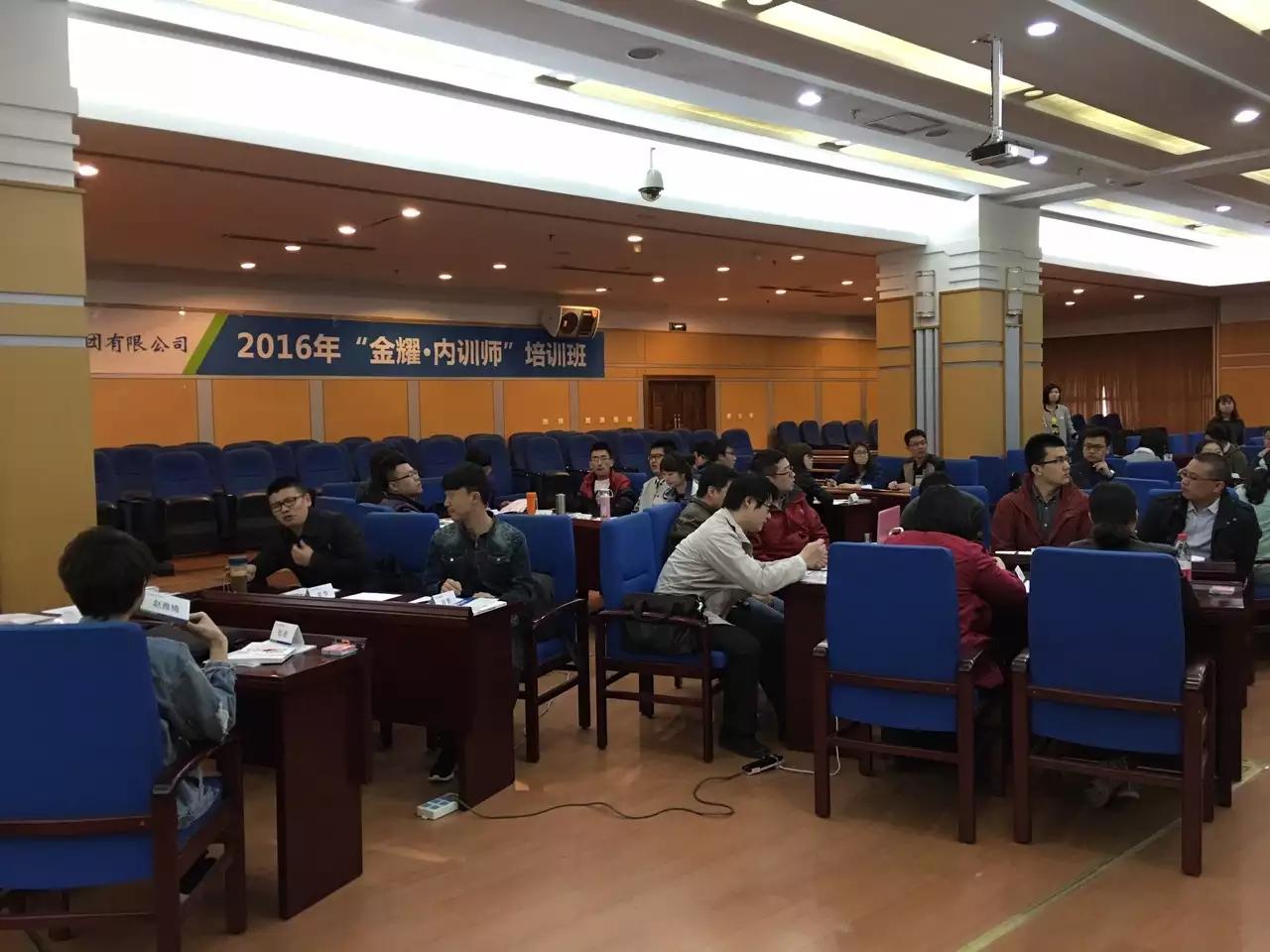 金耀集团《FAST高效课程开发》第一期第一阶 培训师邱伟
