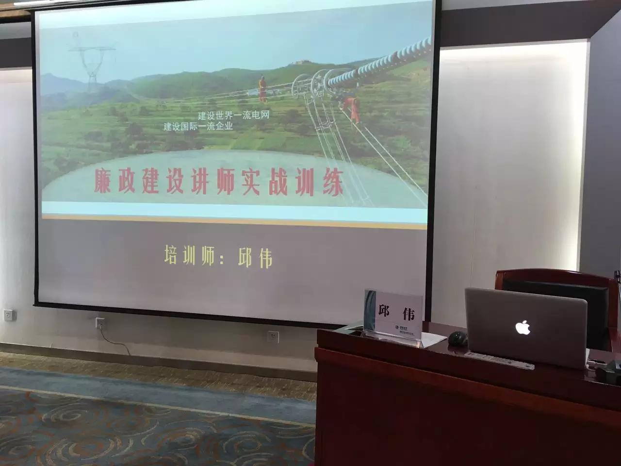 国家电网《FAST高效课程开发》 培训师邱伟