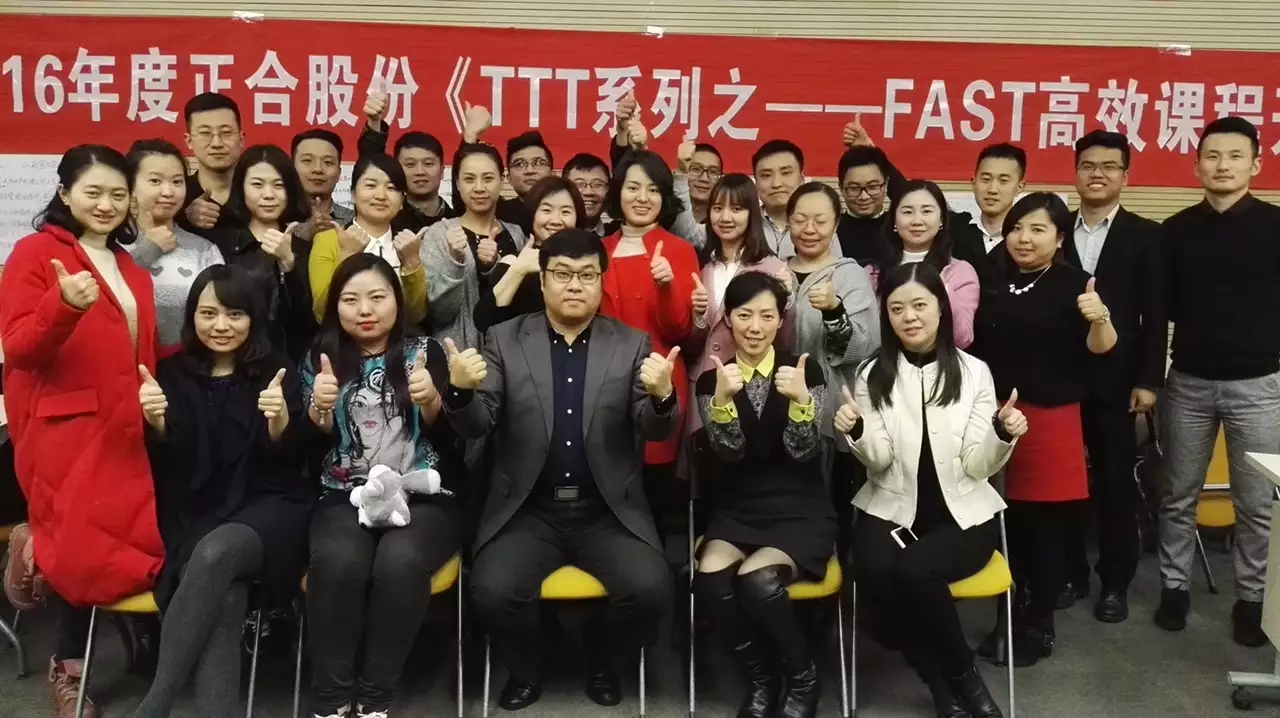 正合地产《FAST高效课程开发》 培训师邱伟