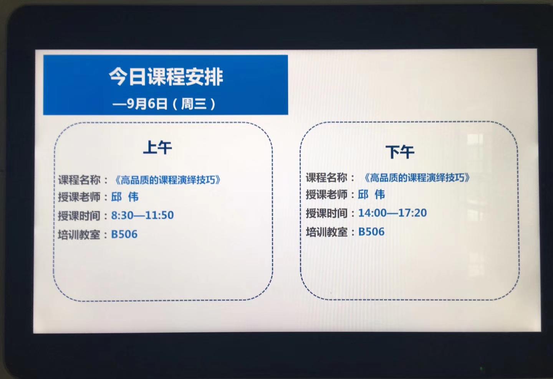 青岛港集团《SUPER演绎高手》第一期 培训师邱伟