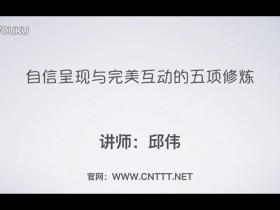 视频2:自信呈现与完美互动的五项修炼 培训师邱伟