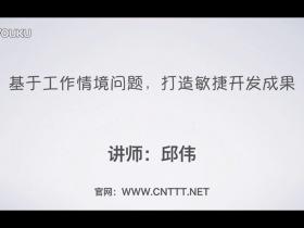 视频3:基于工作情境问题,打造敏捷开发成果 培训师邱伟