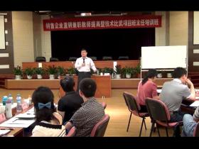 视频4:中石化 授课呈现技巧提升训练 培训师邱伟
