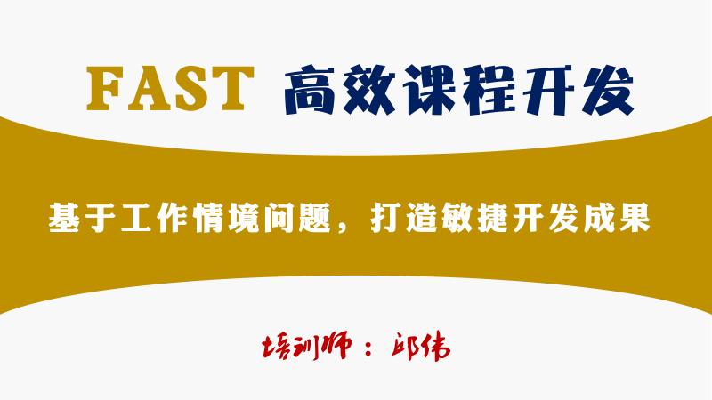 版权课:FAST高效课程开发