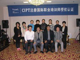 CIPT注册国际职业培训师-第二期 培训师邱伟