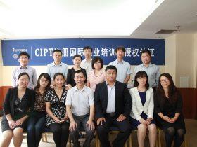 CIPT注册国际职业培训师-第一期 培训师邱伟