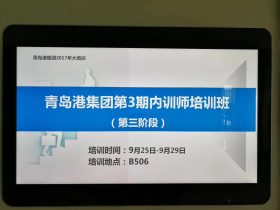 青岛港集团《SUPER演绎高手》第三期 培训师邱伟