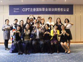 CIPT注册国际职业培训师-第十期 培训师邱伟