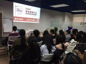 「FAST高效课程开发· 新书分享会」第二场 培训师邱伟