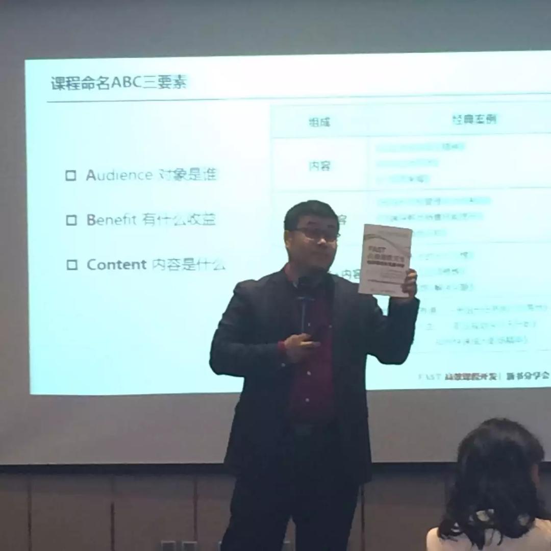「FAST高效课程开发· 新书分享会」第一场 培训师邱伟