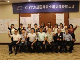 CIPT注册国际职业培训师-第九期 培训师邱伟