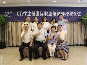 CIPT注册国际职业培训师-第八期 培训师邱伟
