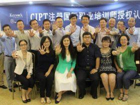 CIPT注册国际职业培训师-第五期 培训师邱伟