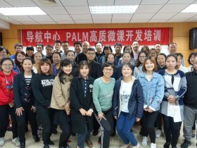 中国联通《PALM高质微课开发》 培训师邱伟