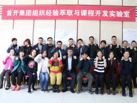 首开集团《组织经验萃取与课程开发》 培训师邱伟