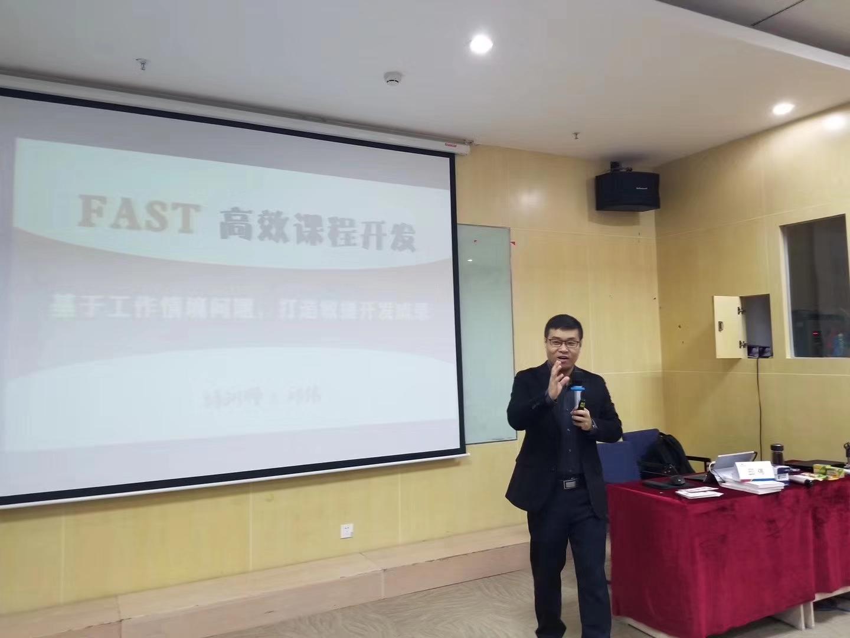 中国人保财险电子商务中心《FAST高效课程开发》 培训师邱伟