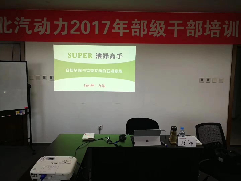 北京汽车动力总成《SUPER演绎高手》培训师邱伟