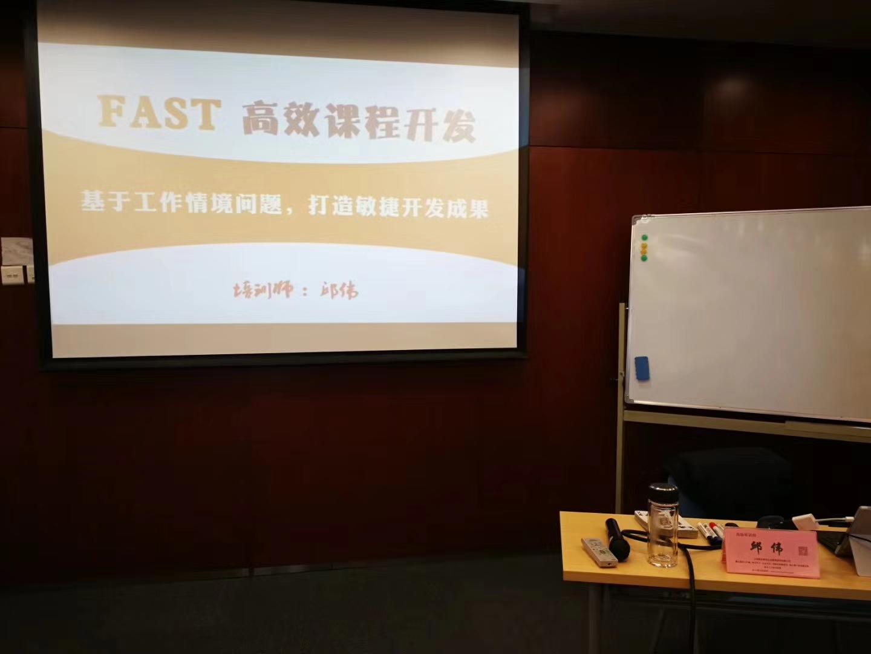 中国国际货运航空《FAST高效课程开发》 培训师邱伟