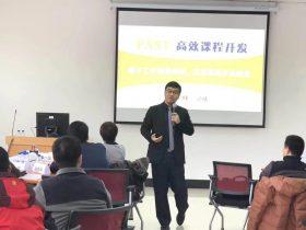 中国一汽《FAST高效课程开发》 培训师邱伟