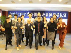 CIPT注册国际职业培训师第二十期 培训师邱伟