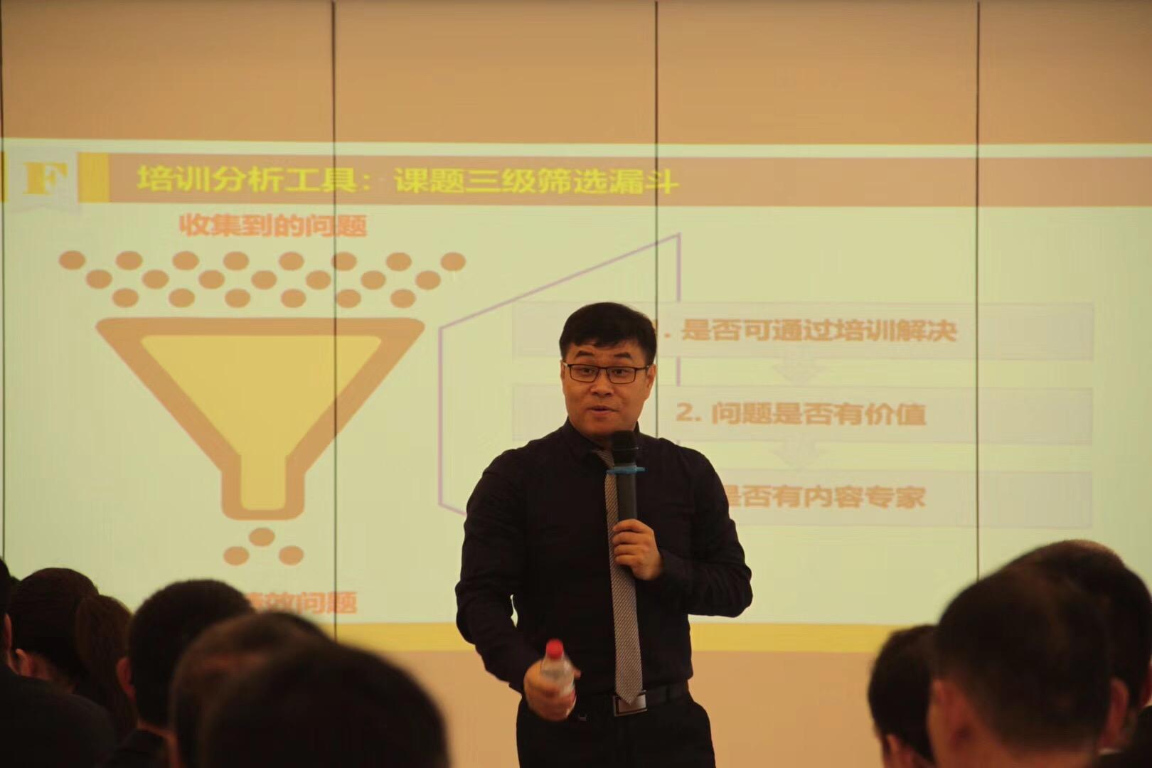 亚新物业《FAST高效课程开发》 培训师邱伟