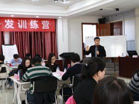 中国农业银行《FAST高效课程开发》第一阶段 培训师邱伟