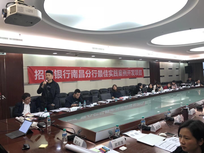 招商银行南昌分行《BEST高能经验萃取》 培训师邱伟