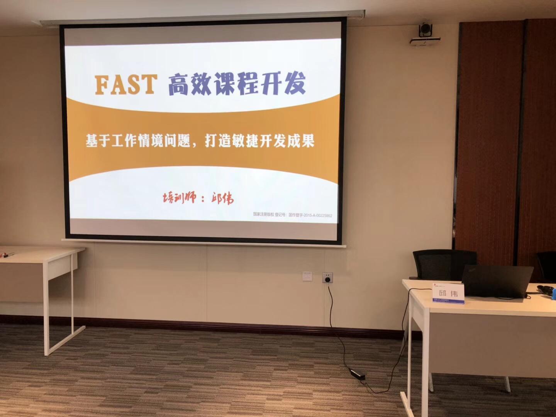 象屿农产集团《FAST高效课程开发》 培训师邱伟