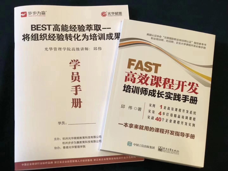 时代光华杭州《BEST高能经验萃取》 培训师邱伟