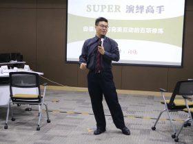 中海油研究总院《SUPER演绎高手》 培训师邱伟