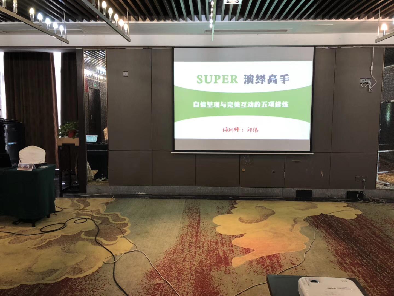 时代光华杭州公开课《SUPER演绎高手》 培训师邱伟