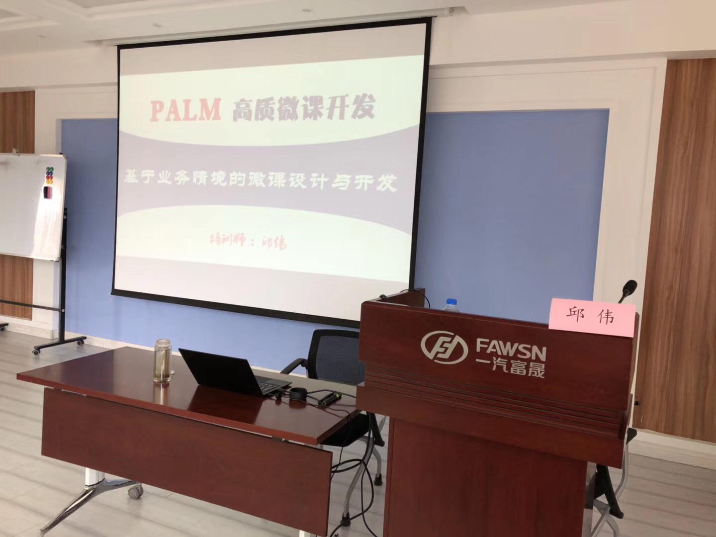 一汽富晟集团《PALM高质微课开发》内训师培养第二阶段 培训师邱伟
